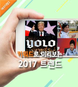 [여수다방2]<10>'키워드'로 미리보는 2017