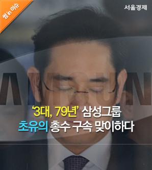 [썸in이슈] 3대,79년 삼성, 초유의 총수 구속 사태를 맞이하다