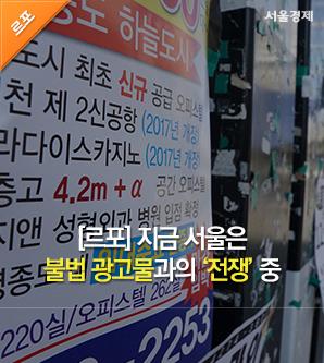 [르포]지금 서울은 불법 광고물과의 전쟁 중