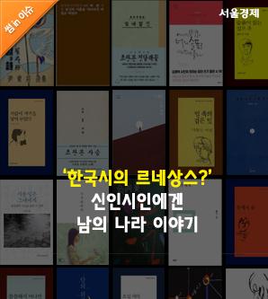 한국시의 르네상스?...신인시인에겐 남의 나라 이야기