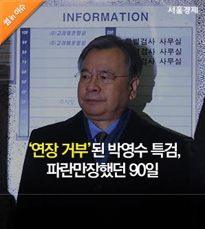 [썸in이슈] 연장 거부된 박영수 특검, 파란만장했던 90일