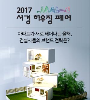[2017 서경 하우징 페어]