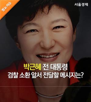 [영상] 朴 전 대통령, 검찰 소환 앞서 전달할 메시지는?