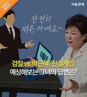 [카드뉴스] 檢 vs 朴 진실게임…이 시각 중앙지검 1001호에서는?