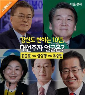 강산도 변하는 10년, 대선주자 얼굴은? 홍준표vs심상정vs유승민편