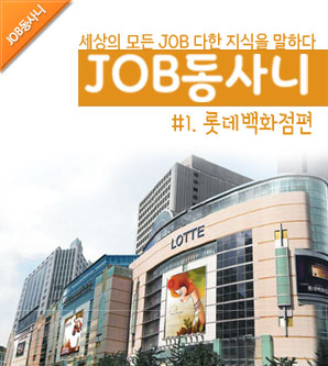 [JOB동사니-롯데백화점 ①]공채 필독서 이것만은 알고 가자, 롯데백화점 직무별 3인 인터뷰