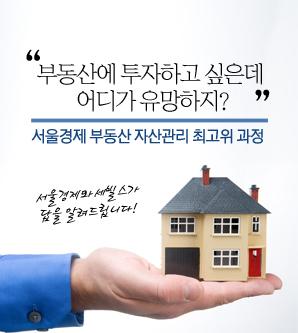 세빌스와 함께하는 서울경제 부동산 자산관리 최고위 과정