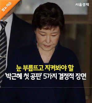 [썸in이슈]눈 부릅뜨고 지켜봐야 할 '박근혜 첫 공판' 5가지 결정적 장면
