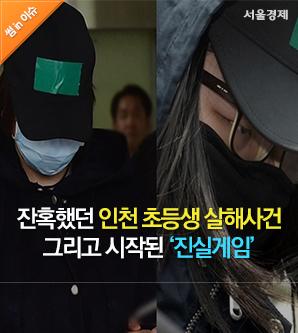 [썸in이슈]잔혹했던 인천 초등생 살해사건, 그리고 시작된 '진실게임'