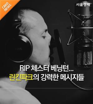[카드뉴스] RIP 베닝턴...린킨파크의 강렬한 메시지들