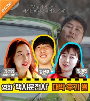 [로드톡]알고보면 더 재미있는 영화 택시운전사 관전포인트