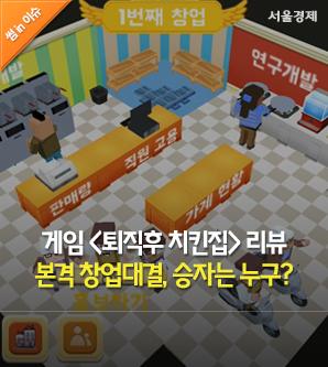 [썸in이슈] 퇴직 후 치킨집 차린 기자들 : 본격 창업대결 승자는?
