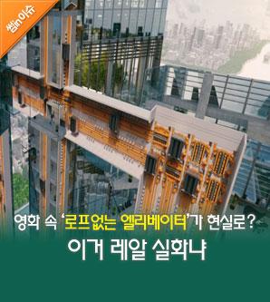 [썸in이슈]영화 속 로프없는 엘리베이터가 현실에 나타났다?