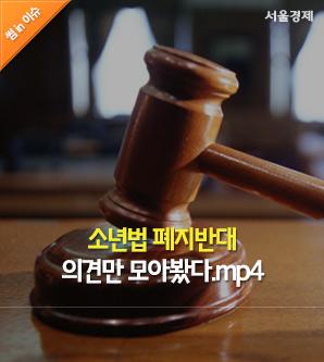 [썸in이슈] 소년법 폐지 반대 의견만 모아봤다.mp4