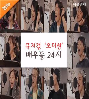 """""""오디션으로 작품을 만나는 건 축복"""" 뮤지컬 배우들 24시"""