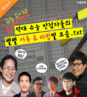 """[카드뉴스]""""HOT가 뭐죠?"""" 역대 수능 만점자들 별별 어록.txt"""