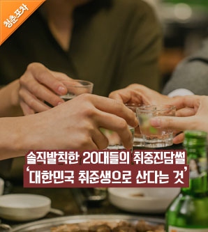 [청춘포차]20대들이 말하는 대한민국 취준생으로 산다는 것