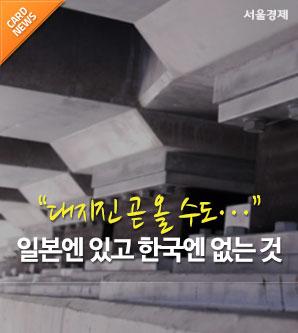 """[카드뉴스] """"대지진 곧 올 수도…"""" 일본엔 있고 한국엔 없는 것"""