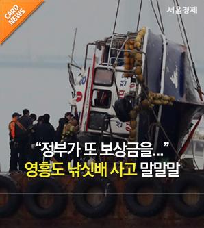 """[카드뉴스] """"정부가 또 보상금을?"""" 영흥도 낚싯배 사고 말말말"""
