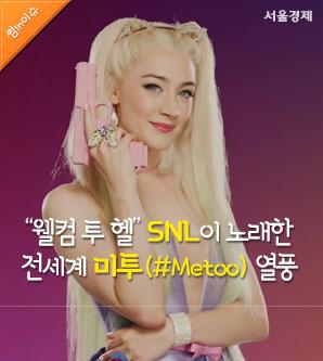 """[썸in이슈] """"웰컴 투 헬"""" SNL이 노래한 전세계 미투(Me too) 열풍"""