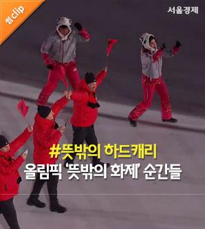 [영상] 뜻밖의 굴욕, 고백…평창동계올림픽 뜻밖의 화제 순간들