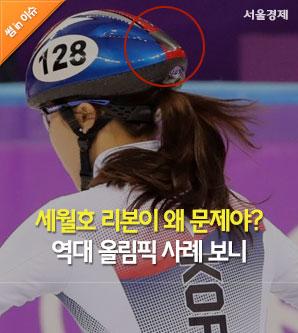 [썸in이슈] 김아랑, 세월호 리본으로 제명위기(?) 역대사례 보니