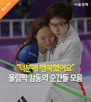 """[영상] """"선수들 덕분에 행복했어요"""" 평창동계올림픽 감동의 순간들"""
