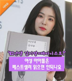 82년생 김지영=페미니스트? 여성 아이돌은 베스트셀러 읽으면 안되나요