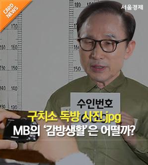 [카드뉴스] 동부구치소 4평 독방 그리고 MB의 감방생활