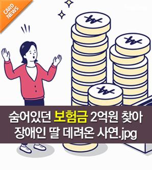 [카드뉴스] 숨어있던 보험금 2억원 찾아 장애인 딸 데려온 사연