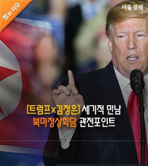 [썸in이슈]트럼프x김정은의 만남...북미정상회담 관전포인트는?
