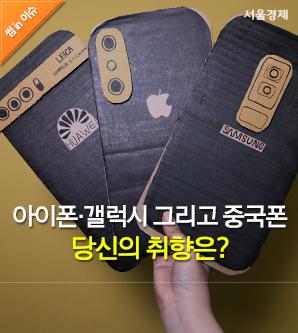아이폰·갤럭시만 쓰는 당신에게 화웨이란?