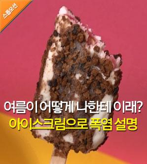 아이스크림으로 폭염 설명하기