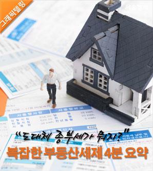 """""""종부세가 대체 뭐지?"""" 복잡한 부동산세제 4분 요약 정리"""