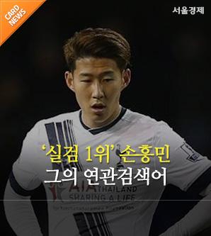[카드뉴스] 실검 1위 손흥민, 그의 연관검색어?