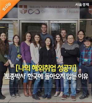 [나의 해외취업 성공기]④영국 간 토종박사 한국에 돌아오지 않는 이유