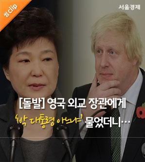 """[썸clip]영국 외교장관에게 """"한국 대통령"""" 물었더니"""