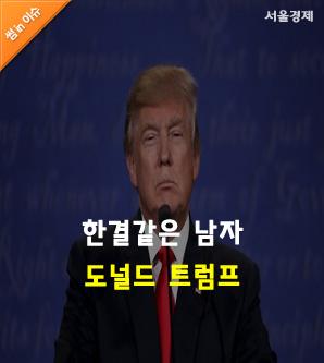 [카드뉴스]당선인 트럼프...기행은 멈추지 않는다