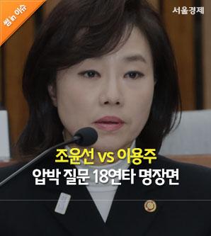 [썸in이슈] 이용주 vs 조윤선, 무한반복 질문과 답변 그 끝은?