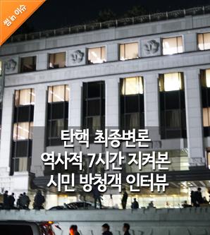 탄핵 최종변론…역사적인 7시간 숨죽여 본 시민 방청객 인터뷰