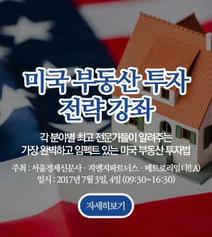 미국부동산투자 전략강좌