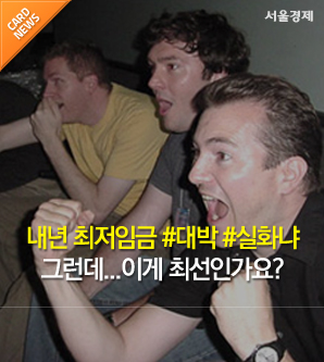 [카드뉴스] 을과 병의 전쟁 최저임금, 이게 최선인가요?