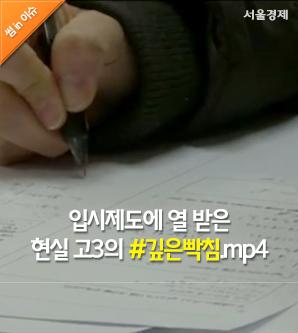 """[썸in이슈] """"자소설인지 허언증 경연대회인지"""" 현실 고3의 깊은 빡침"""