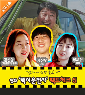 """[로드톡]""""설마 이 장면 실화냐"""" 영화 '택시운전사' 팩트체크 5"""