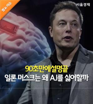[90초만에설명끝] 미래의 설계자 일론 머스크는 왜 AI를 두려워할까?
