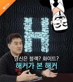 """해커가 본 해커 """"4차 산업혁명시대에 더욱 주목받을 것"""""""
