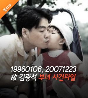 [썸in이슈] 19960106, 20071223 故 김광석 부녀 사건파일