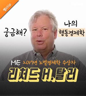 [썸in이슈]노벨경제학상 받은 탈러교수가 들려주는 행동경제학