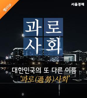 """[카드뉴스]""""죽도록 일한다"""" 대한민국의 또 다른 이름 과로(過勞)사회"""