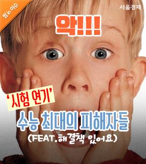 [카드뉴스]포항지진 수능 연기 최대의 피해자들(feat.해결책 있어요)